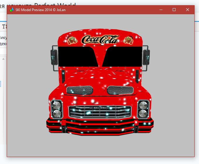 Модель Coca-Cola PW